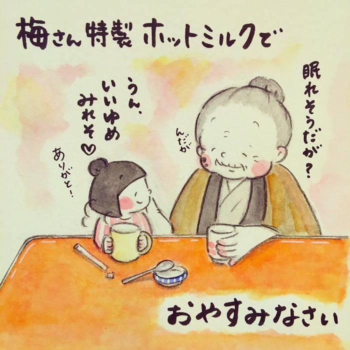 亡きおばあちゃんとの思い出を大切にしたい…「梅さんと小梅さん」の優しい関係の画像18