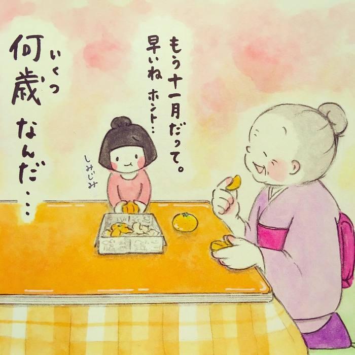 亡きおばあちゃんとの思い出を大切にしたい…「梅さんと小梅さん」の優しい関係の画像5