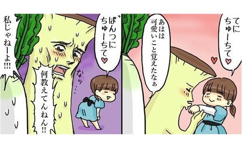「ぱんつにチュー…!?」長女ちゃんの発言に一喜一憂、振り回される!のタイトル画像