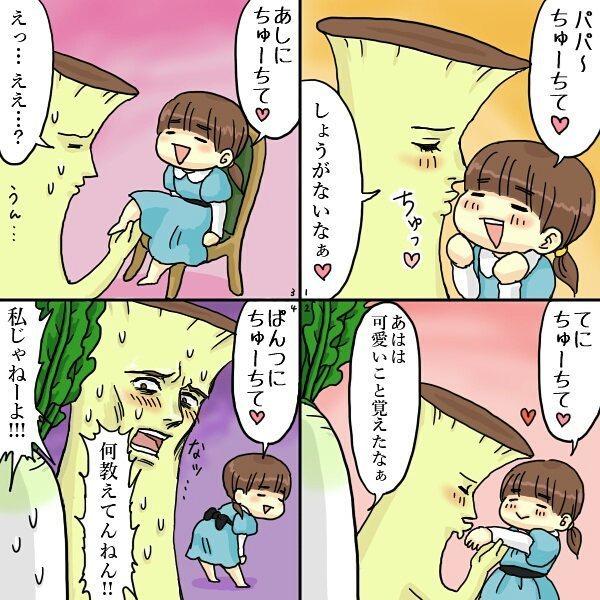 「ぱんつにチュー…!?」長女ちゃんの発言に一喜一憂、振り回される!の画像9