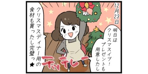 まさかの夫婦同時ダウン!準備万端のクリスマスが、思わぬ展開になった話のタイトル画像