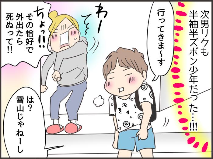 母びっくり!息子が「冬でも半袖半ズボン少年」なシンプルすぎる理由の画像3