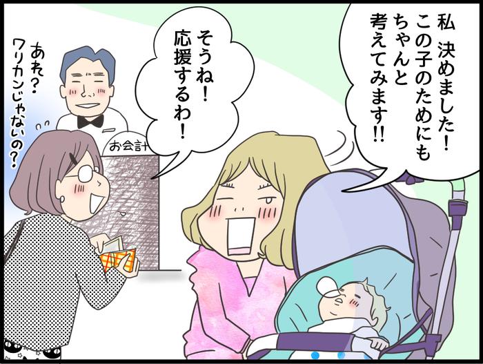 育児に家事に忙しいママだからこそ、『ネット生命保険』という新常識の画像21