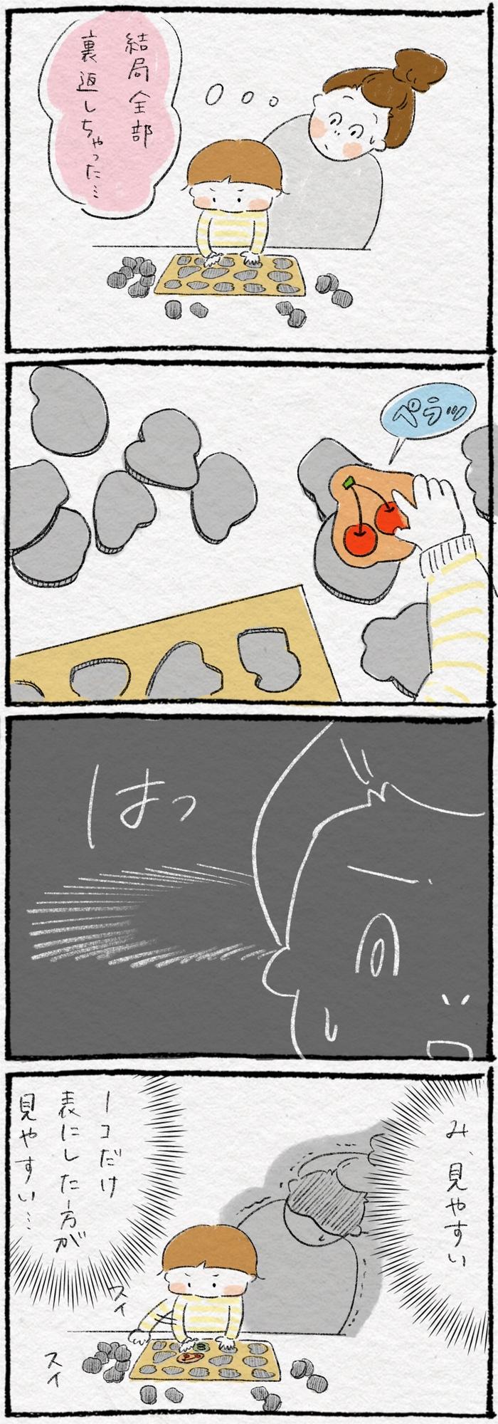 「遊び方」に口出ししてはいけない。娘のパズル遊びを見て考えさせられたことの画像3