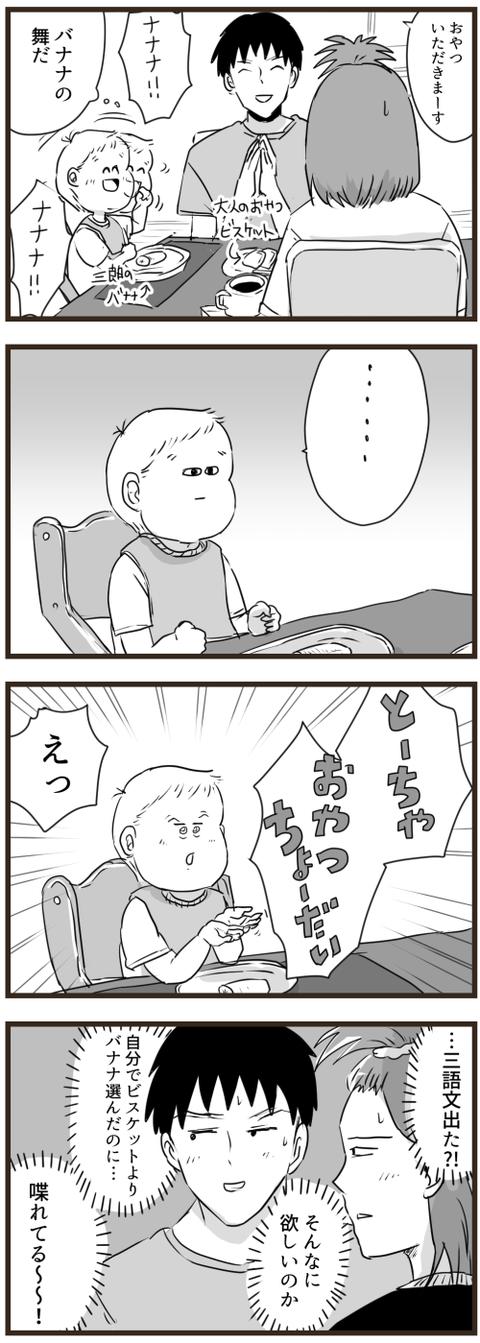 「いきなりライブスタート!?」2歳のハイテンション男子に翻弄される日々(笑)の画像7