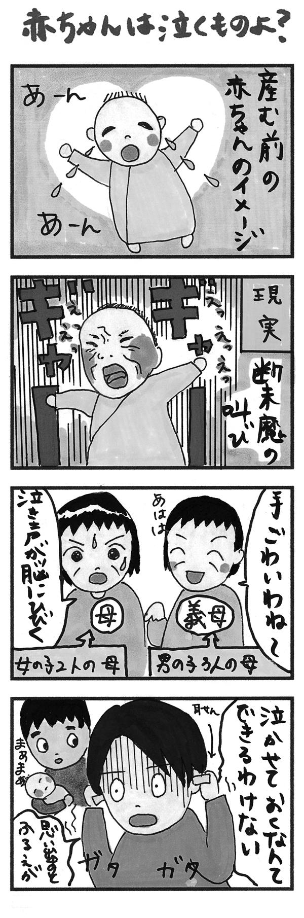"""赤ちゃんの泣き声が怖い…産後メンタルを直撃した""""うつ""""の影の画像1"""
