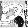 母乳への執着を捨てられずに陥った、負の育児サイクルのタイトル画像
