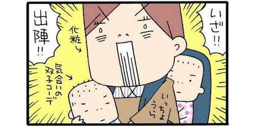 え、そんな生活なんだ…!picoさんの漫画で「双子育児のリアル」を知ろう!!の画像1