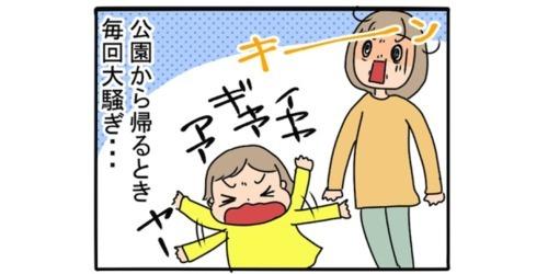 「ママだって泣きたい…」みんなのイヤイヤ期エピソードに励まされる(涙)の画像3