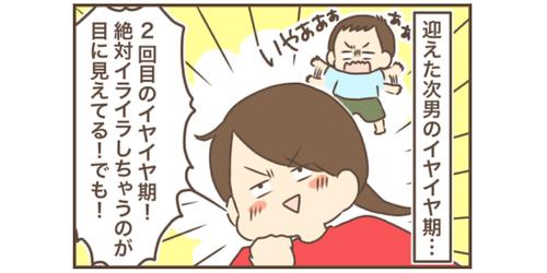 「ママだって泣きたい…」みんなのイヤイヤ期エピソードに励まされる(涙)の画像5