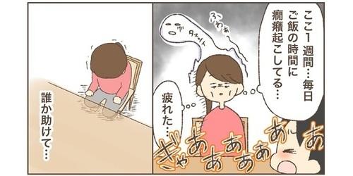 「ママだって泣きたい…」みんなのイヤイヤ期エピソードに励まされる(涙)の画像1