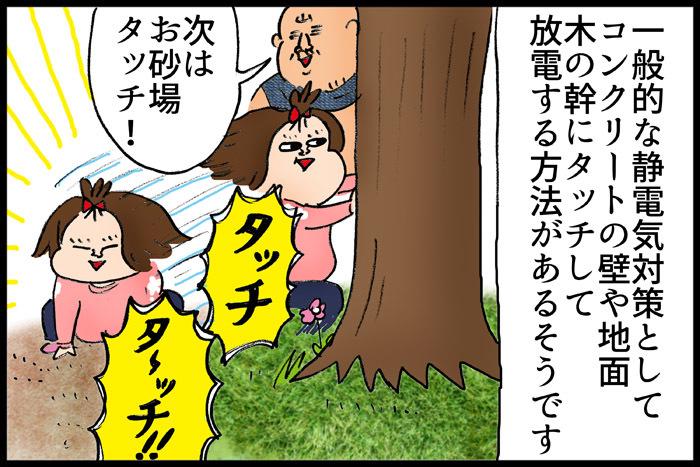 冬につきものの「静電気」。遊びの中で手軽に防止しよう!の画像4