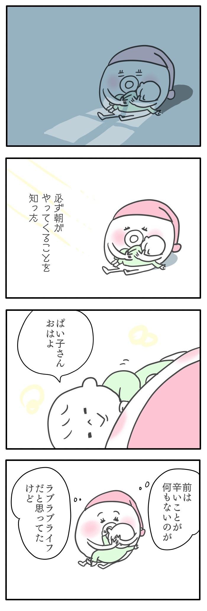 ぼうやが「りにゅうしょく」を食べた日/おっぱいとぼく2【11話】の画像2