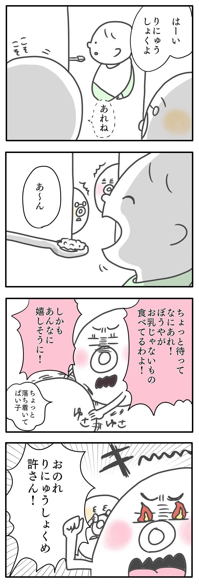 ぼうやが「りにゅうしょく」を食べた日/おっぱいとぼく2【11話】の画像5