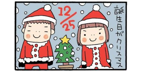 誕生日がクリスマスの双子。年に一度の大パーティーにはこんな工夫を♪のタイトル画像
