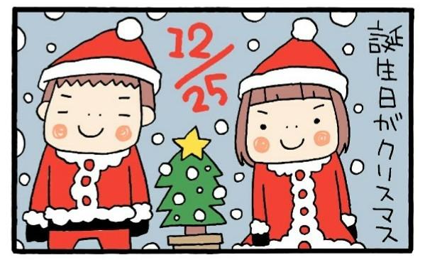 誕生日がクリスマスの双子。年に一度の大パーティーにはこんな工夫を♪の画像1