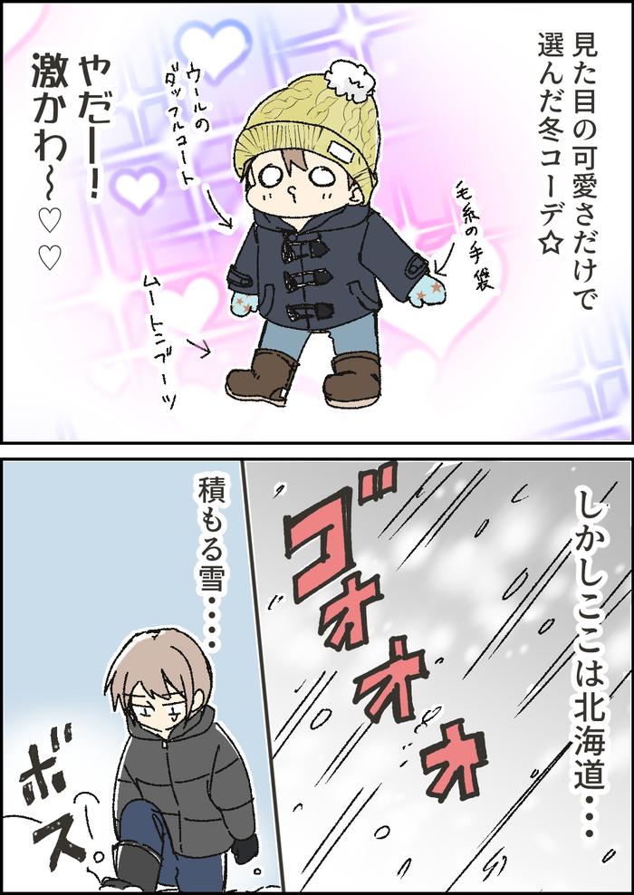 見た目重視で選んだ、息子初めての冬コーデ♡でも…北国ではこうなった!(笑)の画像1