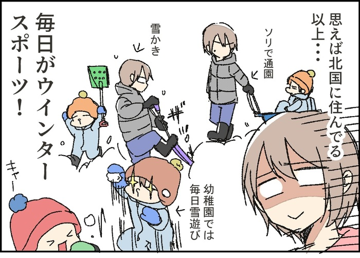 見た目重視で選んだ、息子初めての冬コーデ♡でも…北国ではこうなった!(笑)の画像4