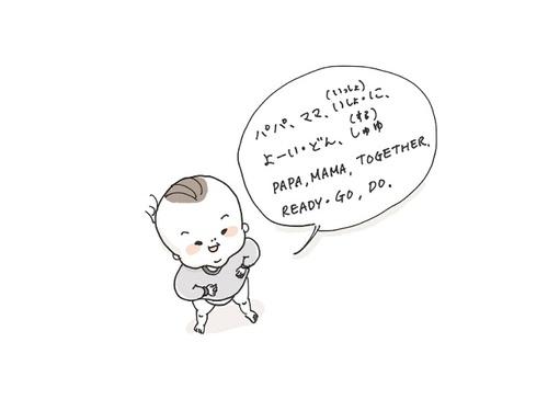 海外在住ママの子育て日記!「赤ちゃん英語」がたまらなく可愛い♡のタイトル画像