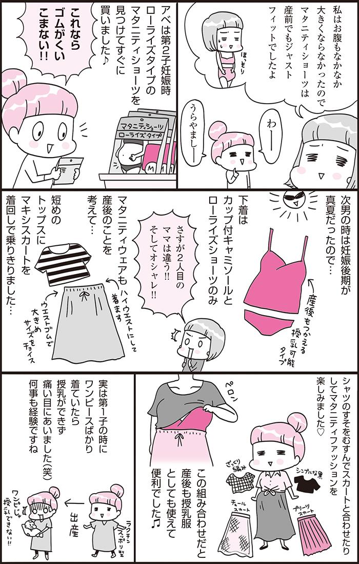 何かと不安な妊娠期。ずばり、買って正解だったマタニティグッズは?の画像4