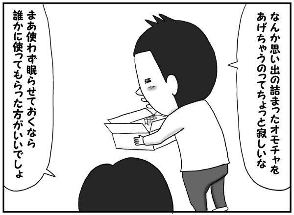 もう遊んでいないミニカー。親戚の子に譲った瞬間…何でこうなる!?(笑)の画像7