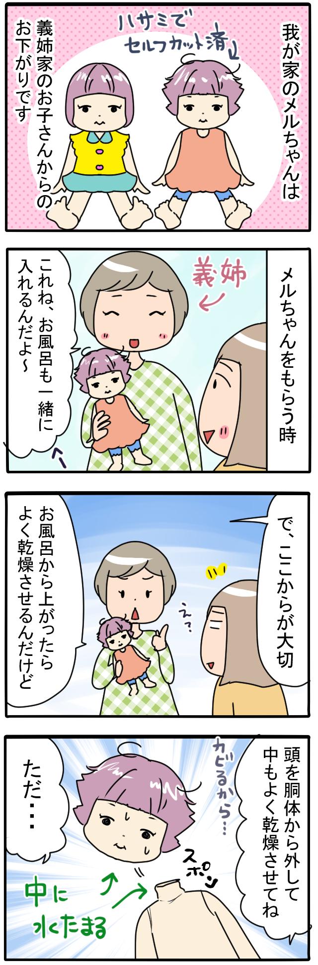 お風呂でのお人形遊びは、アフターケアが必須!私の思わぬ失敗談の画像1