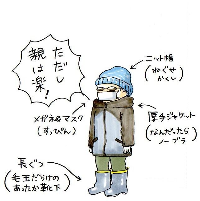 """冬の雪遊びコーデ完成!…と思ったら、毎回待ち受けている""""落とし穴""""の画像6"""