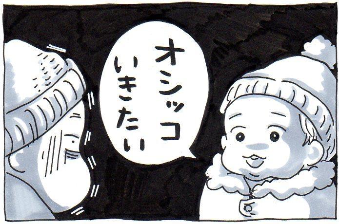 """冬の雪遊びコーデ完成!…と思ったら、毎回待ち受けている""""落とし穴""""の画像4"""