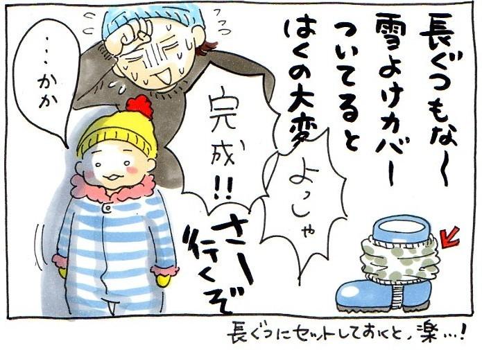"""冬の雪遊びコーデ完成!…と思ったら、毎回待ち受けている""""落とし穴""""の画像3"""