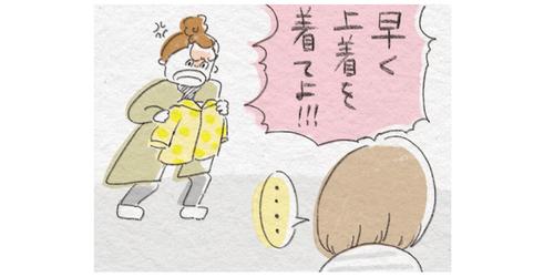 「上着を着て!」「ヤダ!」の毎日が変わるかも!?保育士さんのアドバイスのタイトル画像