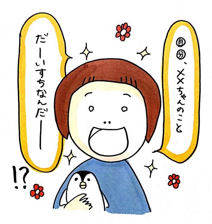 """超ヘビー級な息子の""""ママ愛""""にぐったり…だったけど??<第二回投稿コンテストNo.38>の画像5"""