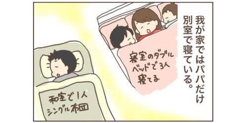 出産後、パパは別室で寝ていたけれど…。これじゃだめだ!と思った出来事のタイトル画像