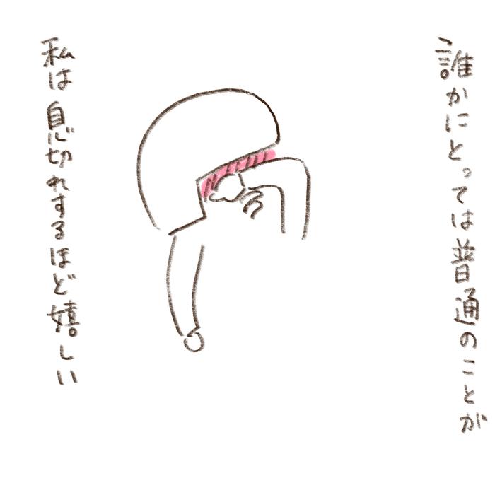 涙なしには読めない…!ヒヨくんが泣かずに登園できるまで。の画像16