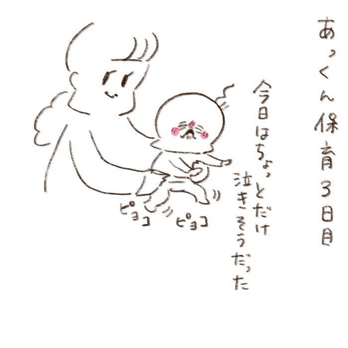 涙なしには読めない…!ヒヨくんが泣かずに登園できるまで。の画像5