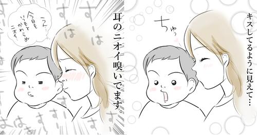 大好きが止まらない…♡息子愛のダダ漏れっぷりに思わず共感!!のタイトル画像
