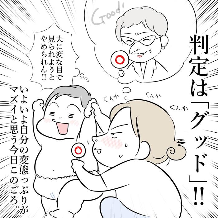 大好きが止まらない…♡息子愛のダダ漏れっぷりに思わず共感!!の画像10