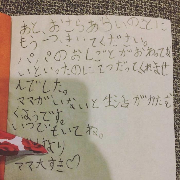 「ママへ、飲み会はどうでしたか?」子どもからの手紙は一生捨てられない。の画像16