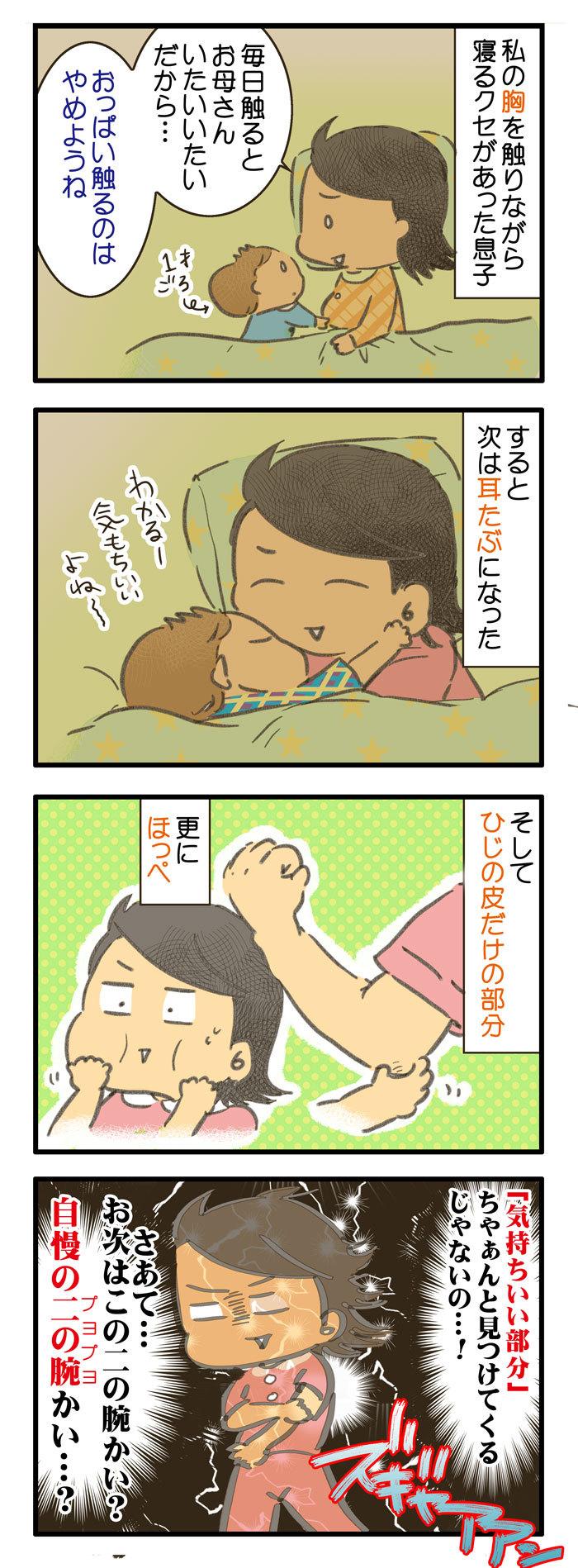 寝る前にママの体に触れたい息子。おっぱい→耳たぶ→これってまさか…!?の画像1