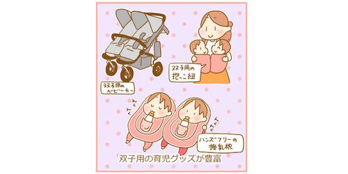 2人抱っこ紐や自動授乳まくら…。「平成の双子育児」につくづく感謝することのタイトル画像