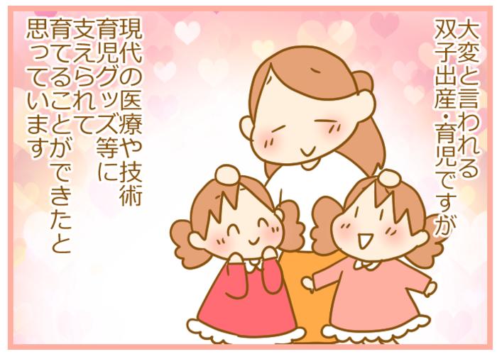 2人抱っこ紐や自動授乳まくら…。「平成の双子育児」につくづく感謝することの画像4