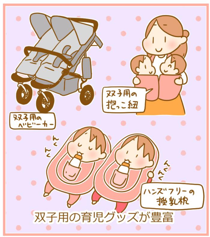 2人抱っこ紐や自動授乳まくら…。「平成の双子育児」につくづく感謝することの画像1
