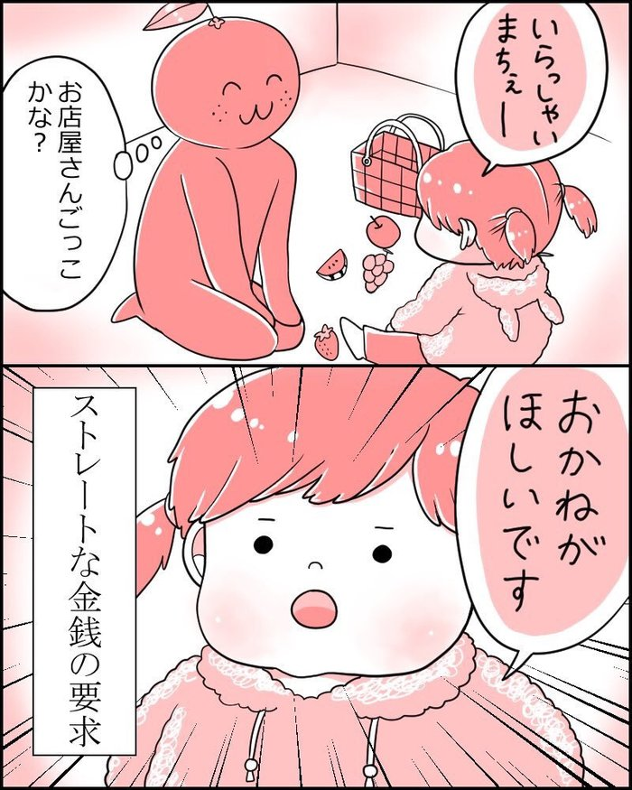 「おかねがほしいです!」無邪気な2歳女子の直球発言にずっこける。の画像5