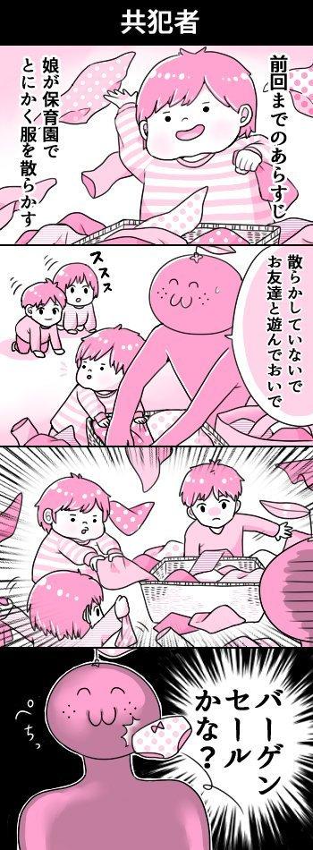 「おかねがほしいです!」無邪気な2歳女子の直球発言にずっこける。の画像9