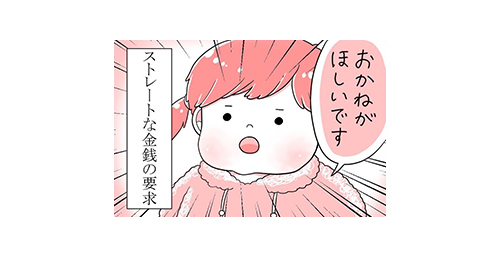 「おかねがほしいです!」無邪気な2歳女子の直球発言にずっこける。のタイトル画像