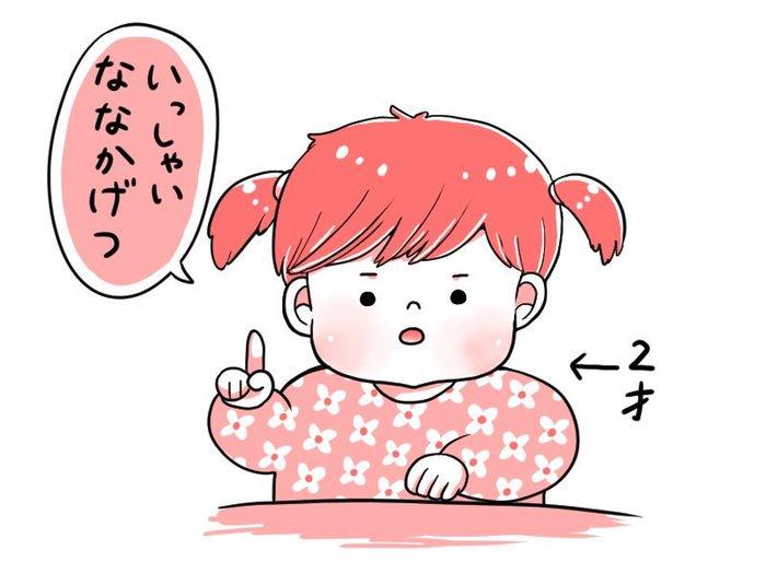 「おかねがほしいです!」無邪気な2歳女子の直球発言にずっこける。の画像1