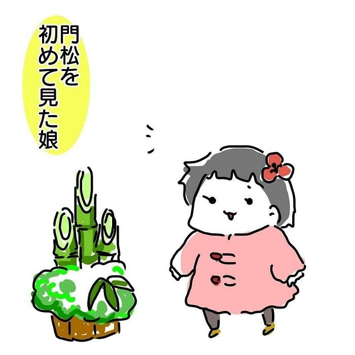 門松=ネギ認定?!「年末年始」のおもしろエピソード集の画像20