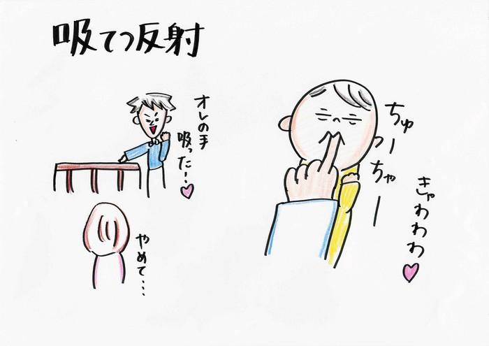 「教科書の通りだー!」夫婦でたのしむ赤ちゃんの〇〇反射<第二回投稿コンテストNo.42>の画像4