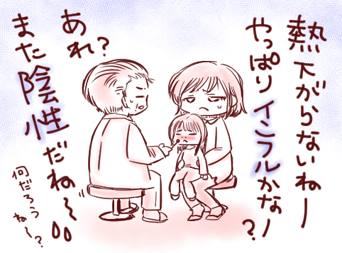 「この熱はいったい?」ドクターも首をひねった3歳娘の発熱の原因<第二回投稿コンテストNo.50>の画像2