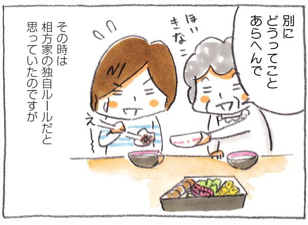 嫁いだ先で衝撃!白味噌のお雑煮のお餅を…まさかの「アレ」にイン!の画像10