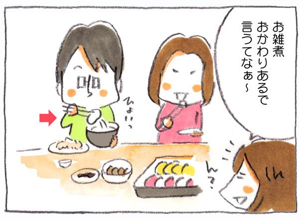嫁いだ先で衝撃!白味噌のお雑煮のお餅を…まさかの「アレ」にイン!の画像7